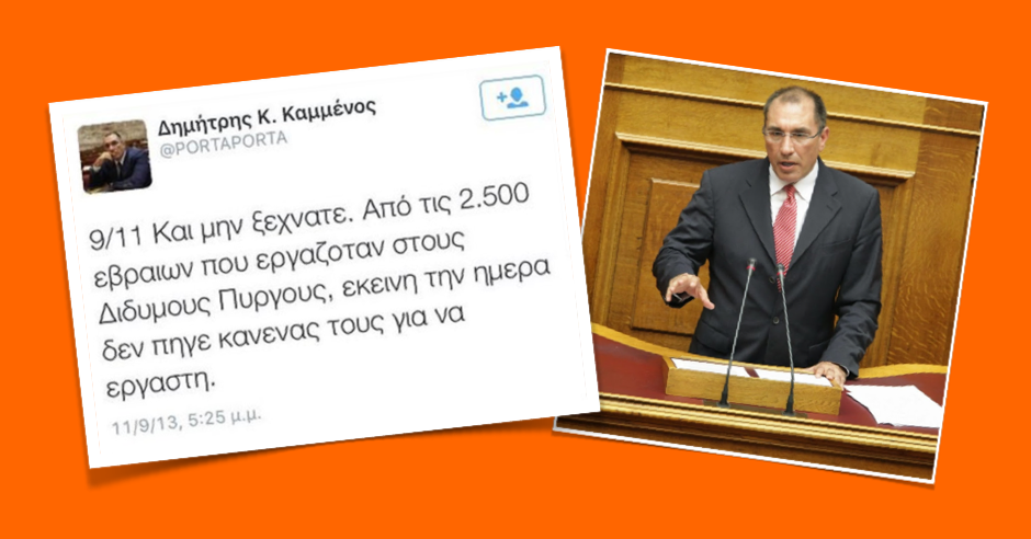 Greek minister resigns over antisemitic tweets just hours after being appointed