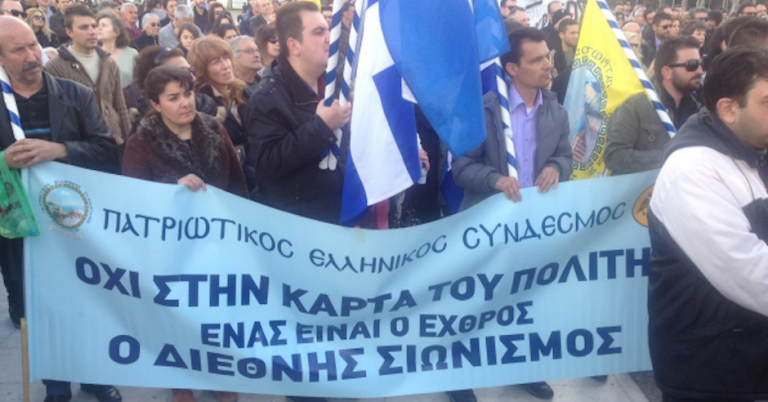 Antisemitic books and banner at Greek rally