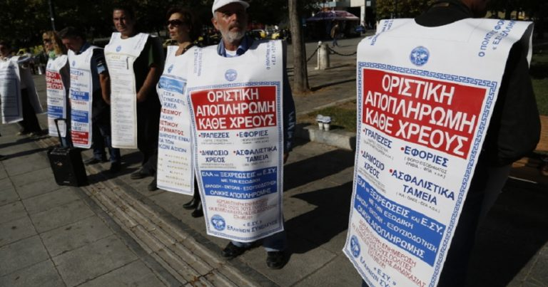 """Signs at Athens far-right rally call for opposition to """"any Zionist ideology"""""""