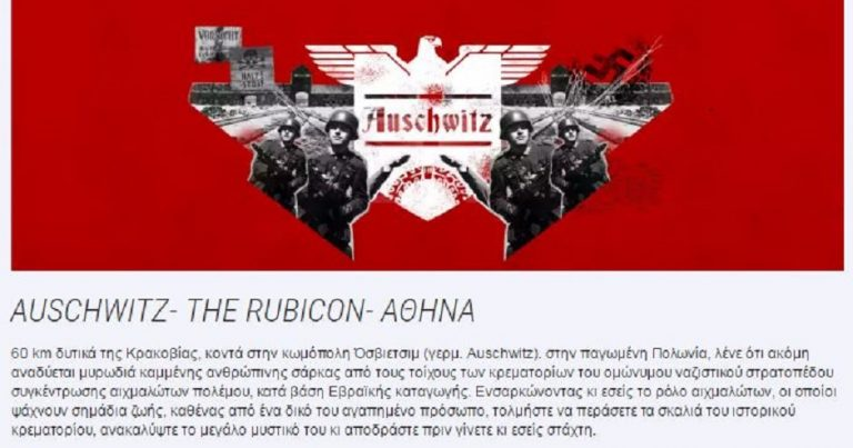"Holocaust ""adventure game"" asks players to escape Auschwitz ""before being turned into ash"""